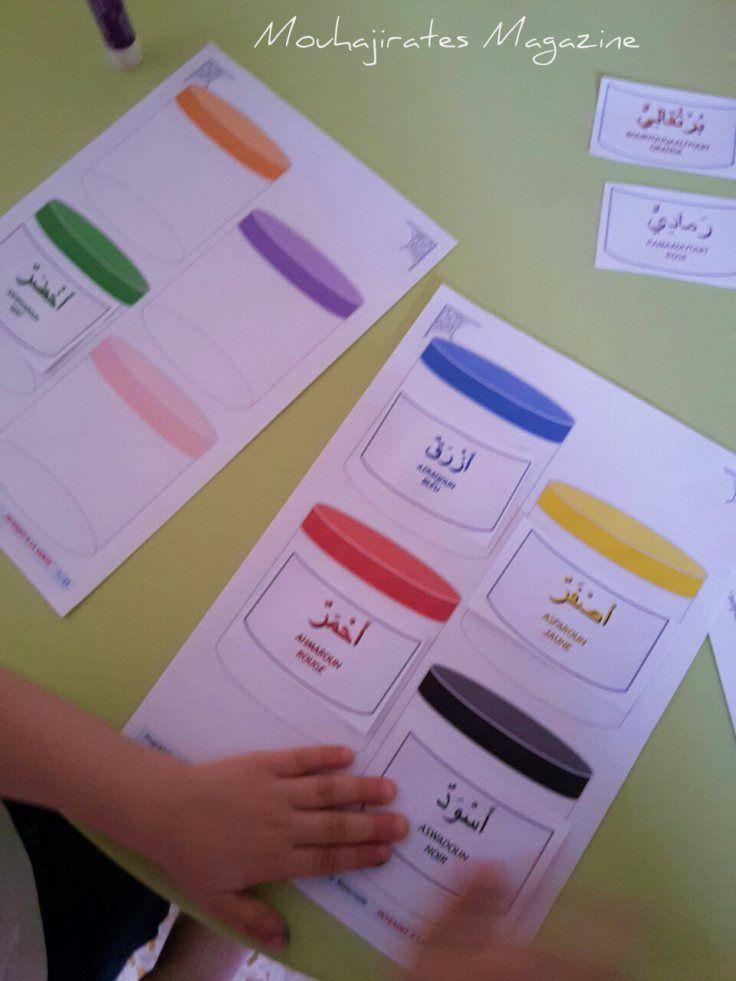 activitée sur les couleurs francais arabe maternelle