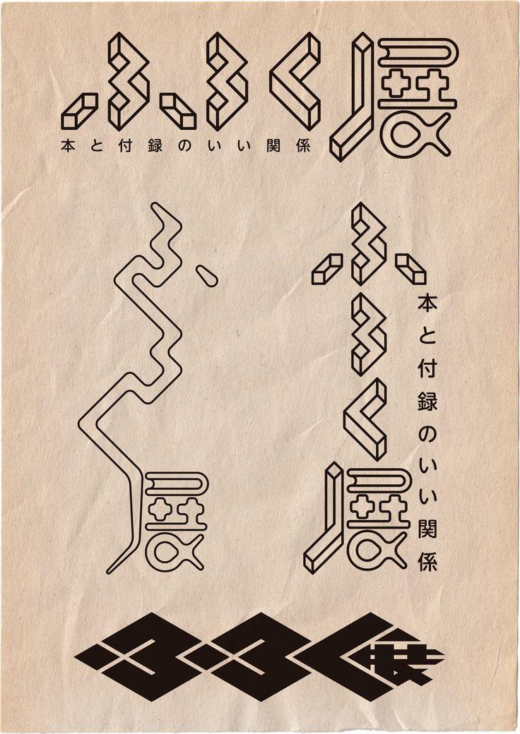 ちいさなデザイン教室 3期生 付組(ぷぐみ)プロジェクト「ふろく展」展覧会タイトルロゴデザイン/2014年 ※不採用案含む