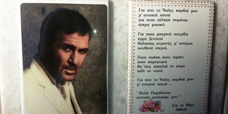 Αδικοχαμένοι Έλληνες ηθοποιοί: Αυτοκτονίες, δολοφονίες και τροχαία… Προσωπικά δράματα και εμμονές…