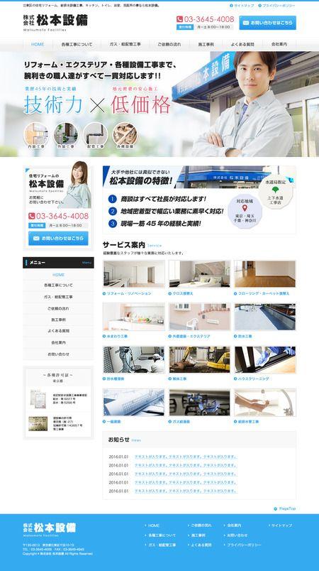 umi0012さんの提案 - 東京都江東区の各種リフォーム会社ホームページリニューアル(コーディング不要) | クラウドソーシング「ランサーズ」