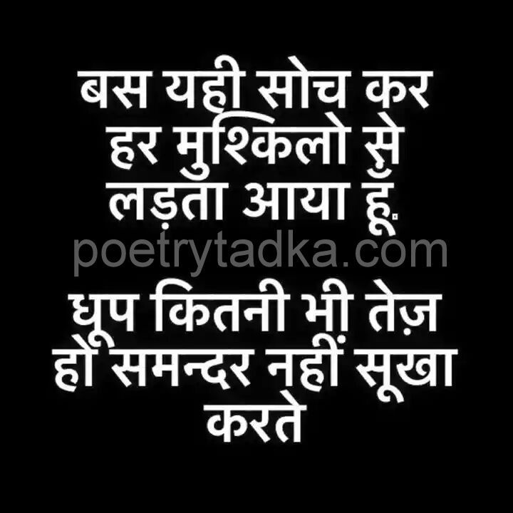 whatsapp status wallpaper whatsapp profile image photu in hindi bas yahi choch ladta aaya