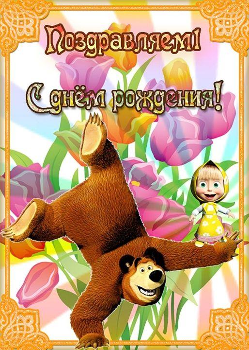 Днем, поздравительные открытки с днем маша и медведь
