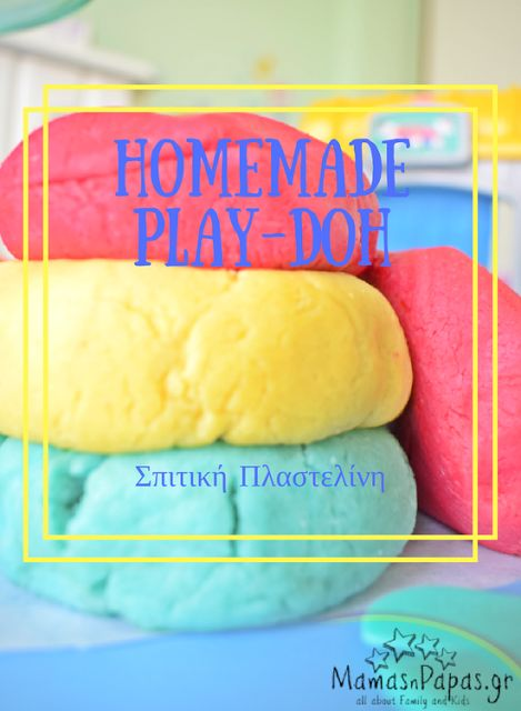 HOMEMADE PLAY-DOH Make your own play doh at home with ingredients that you surely have in your kitchen ! Φτιάχνουμε την δική μας σπιτική πλαστελίνη!