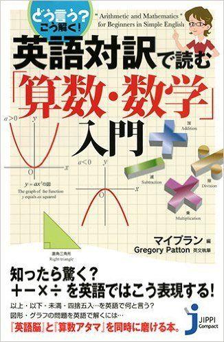 どう言う? こう解く! 英語対訳で読む「算数・数学」入門 (じっぴコンパクト新書) : マイプラン, Gregory Patton : 本 : 英語よみもの : Amazon.co.jp