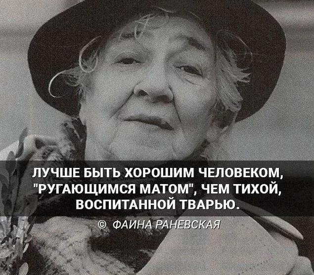 фаина раневская стихи с матом кузнецова советская