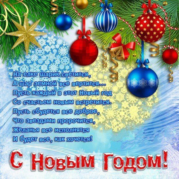 Otkrytki So Stihami Na Novyj God Rozhdestvenskie Pozdravleniya Novogodnie Pozhelaniya Novogodnie Otkrytki