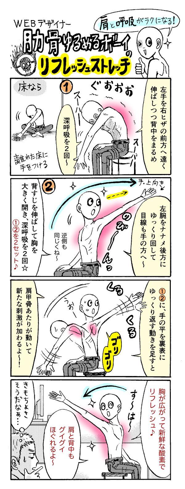 【TVで紹介】肩こりやわらぐ「肋骨ゆるめるストレッチ」とは? - いまトピ