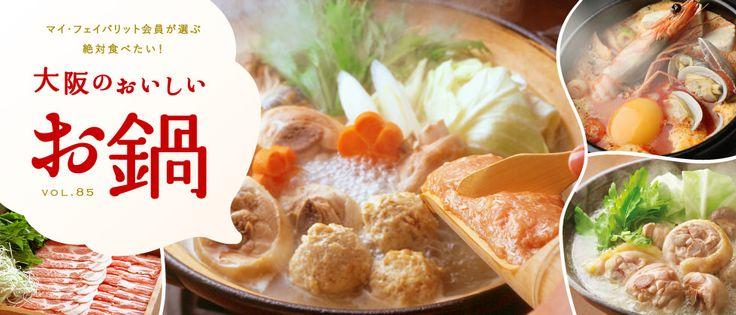 マイ・フェイバリット会員が選ぶ 絶対食べたい!大阪のおいしいお鍋