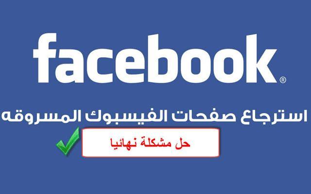 كيف يتم استرجاع صفحة مسروقة في الفيس بوك Allianz Logo Facebook Logos