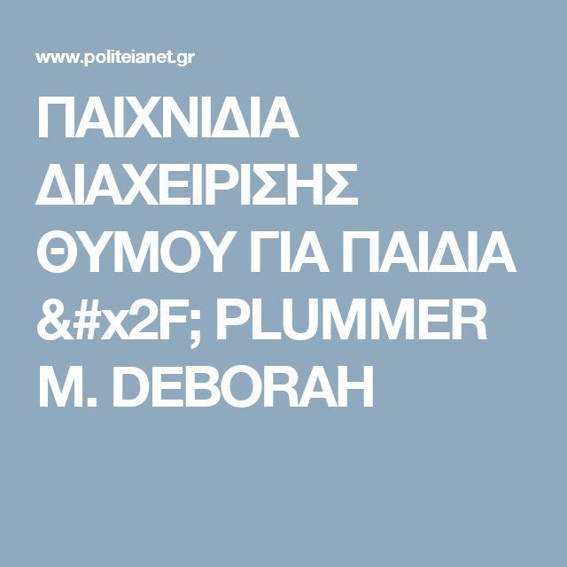 ΠΑΙΧΝΙΔΙΑ ΔΙΑΧΕΙΡΙΣΗΣ ΘΥΜΟΥ ΓΙΑ ΠΑΙΔΙΑ / PLUMMER M. DEBORAH