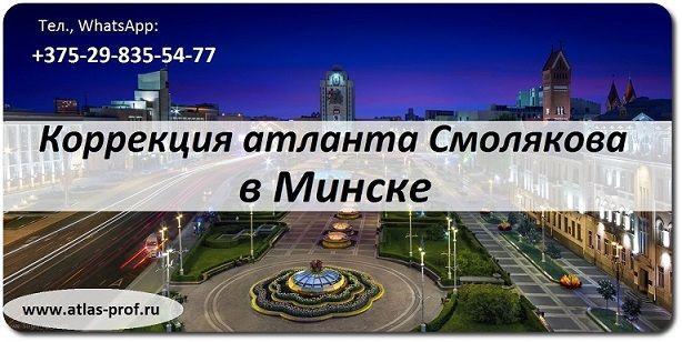 Правка атланта в Минске