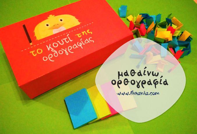 Το κουτί της ορθογραφίας! Ένας απλός τρόπος για να μάθει ορθογραφία!