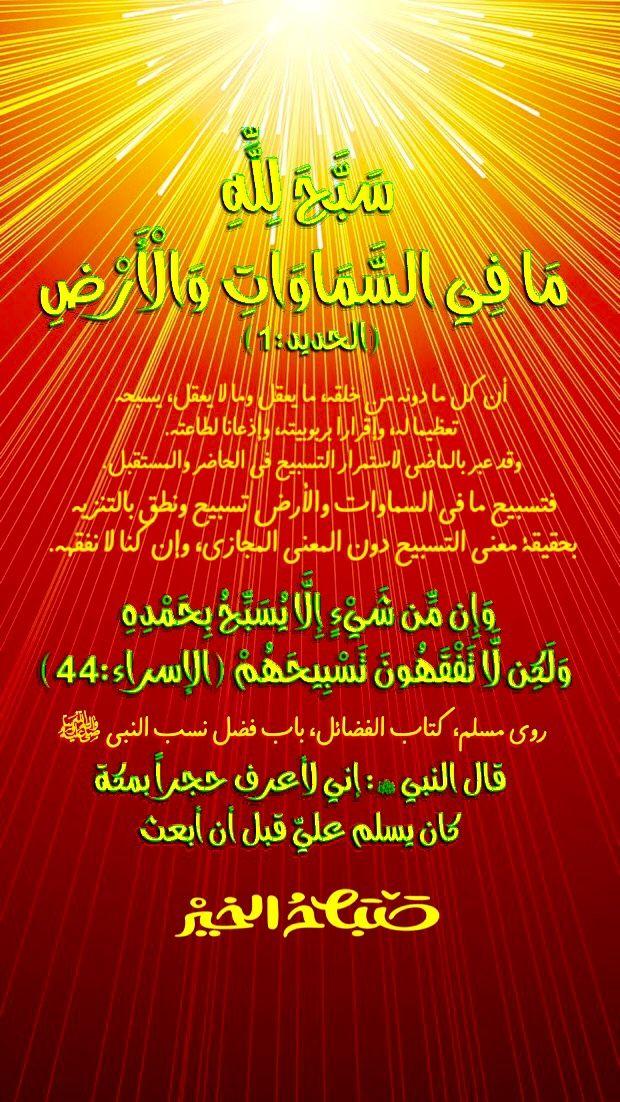 Pin By Driss Alami On بل غوا عن ي ول و آية Quran Tafseer Neon Signs Quran