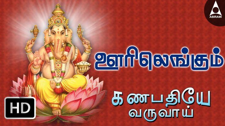 Ooril Engum Kovil - Ganapathiye Varuvai - Songs of Ganesha - Songs of Ganapathy - Lord Ganesha Songs - Ganapathi Bapa Moriya - KJ Yesudas - SP Balasubramanian - Ganesha Songs - Shankar Mahadevan - Ganesh Bhajans - Ganesh Aarti - Ganesh mantra - Jai Ganesh - Ganesh Mantra - Sri Ganesh Chalisa - Ganesh Chaturthi