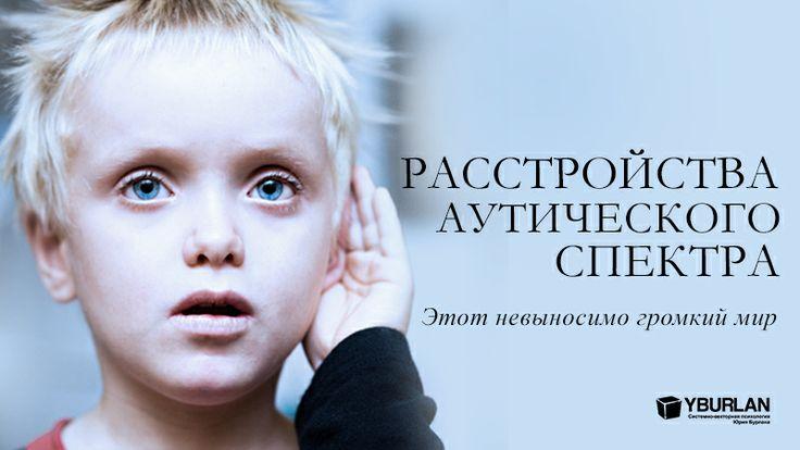 Для людей, освоивших Системно-векторную психологию Юрия Бурлана, очевидно, что аутизм (в том числе расстройства аутистического спектра) это чаще всего заболевания звуковых детей и их возникновение связано с неблагоприятным воздействием на сверхчувствительный сенсор звуковика - ухо.