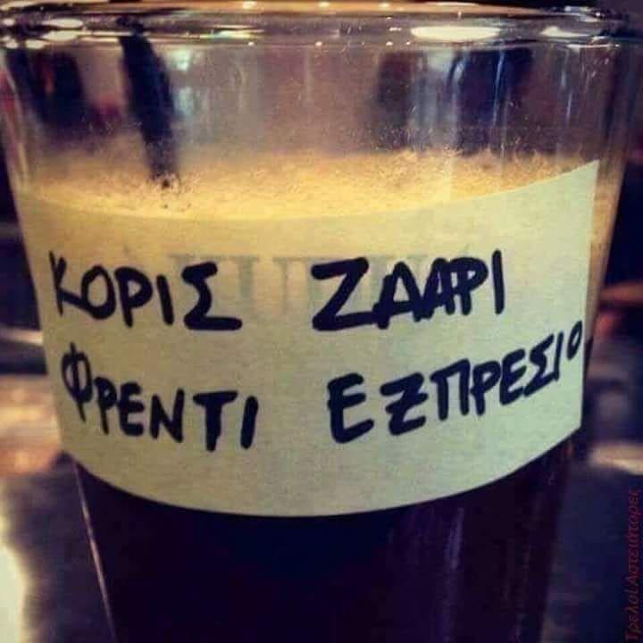 Ta Yolo Ths Deyteras Athens Voice Funny Greek Dark Jokes Stupid Funny Memes