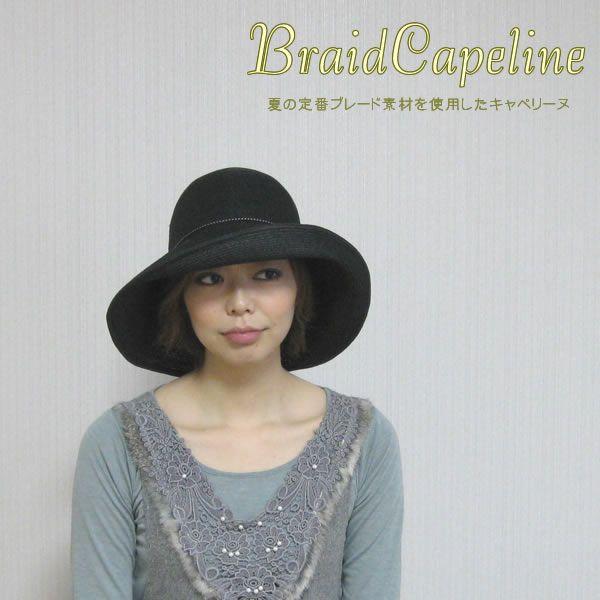 ブレードキャペリーヌ  http://www.peachbloom.jp/?pid=32845917  #Blaid #Hat  #つば広帽子