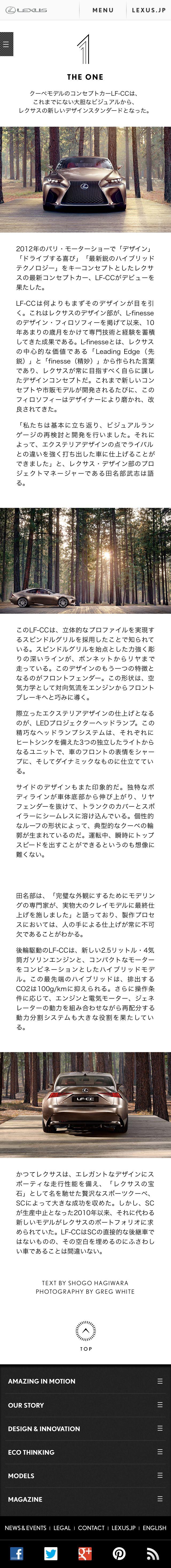 http://www.lexus-int.com/jp/magazine/smp/issue1/one/