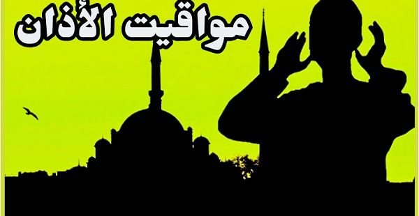 أذان الفجر موعد صلاة الفجر موعد صلاة المغرب مواقيت الصلاه Human Silhouette Ramadan Poster