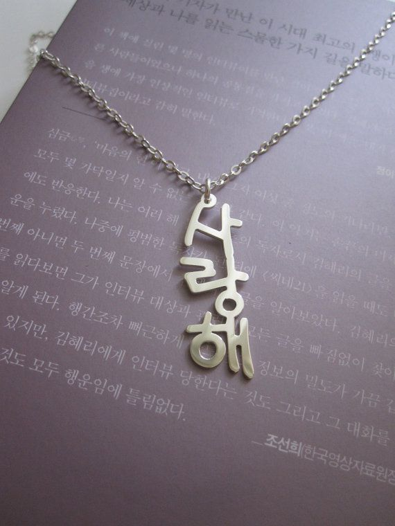 I have a different necklace with 'Saranghae' (I love you) but this is also neat