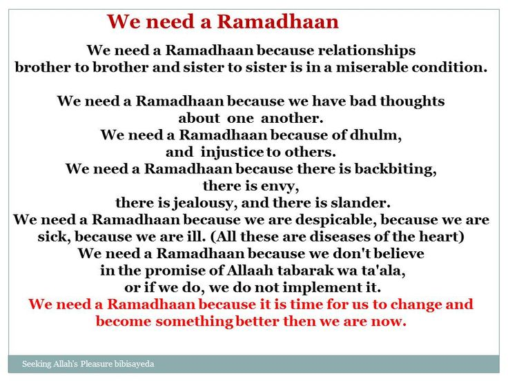 we need ramadan