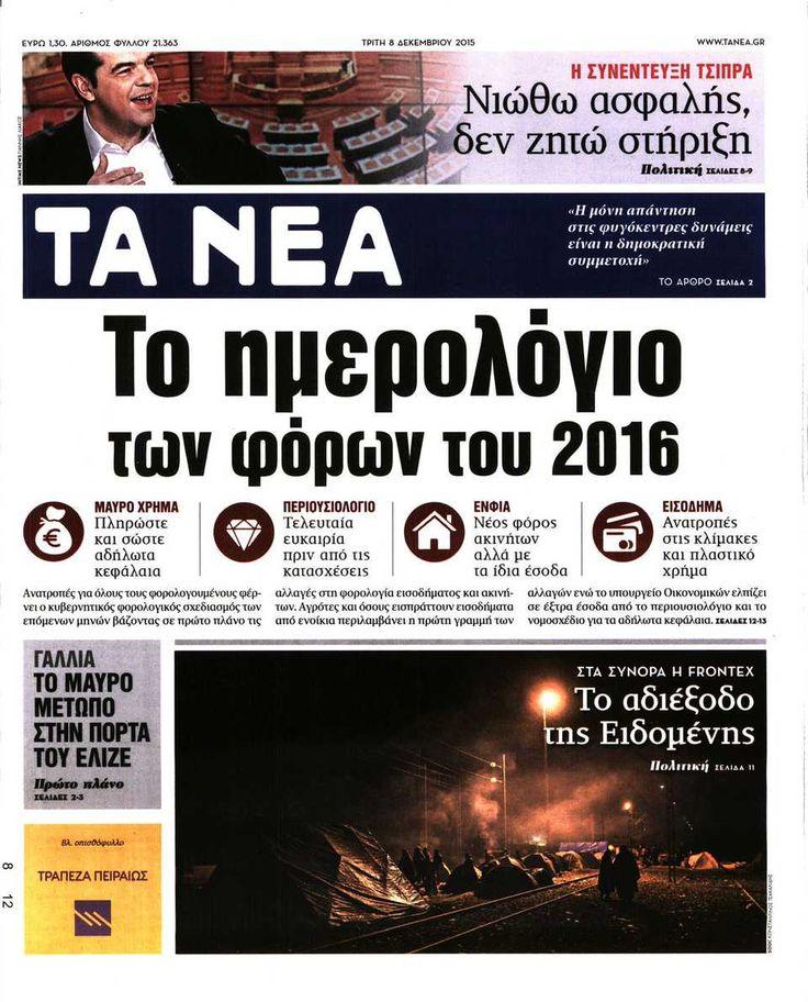 Εφημερίδα ΤΑ ΝΕΑ - Τρίτη, 08 Δεκεμβρίου 2015