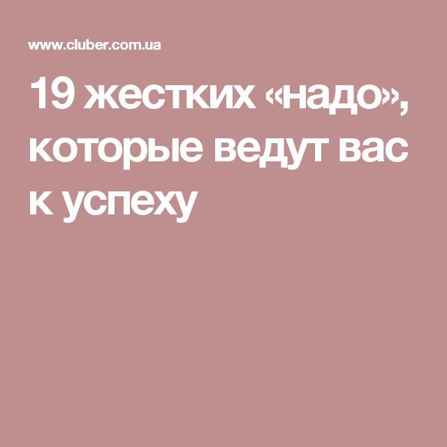 19 жестких «надо», которые ведут вас к успеху