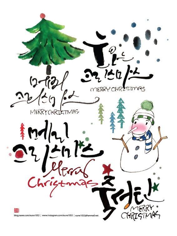 캘리그라피 메리 크리스마스 Merry Christmas 네이버 블로그 손글씨 메리 크리스마스 크리스마스