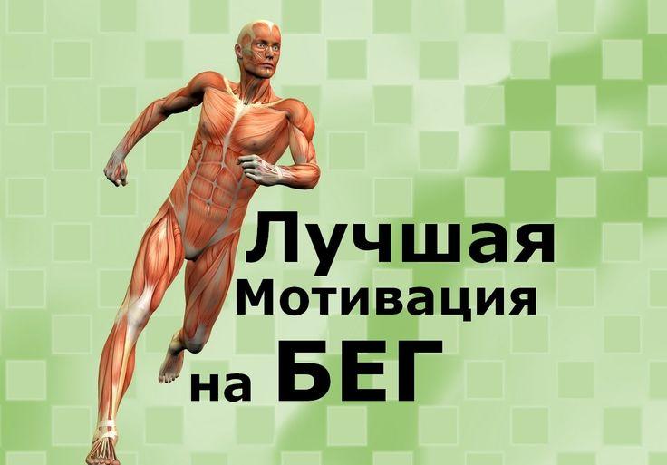 Лучшая мотивация на бег Кто узнает себя?  ХЭШТЕГИ: #бег #мотивация #простобеги #вставай #проснись #беги #кровать #сон #рано #ноги #боль #холодно #болен #первый #1 #1ый #прибежать #финишировать #финиш #оправдания