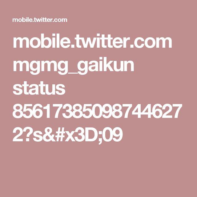 mobile.twitter.com mgmg_gaikun status 856173850987446272?s=09