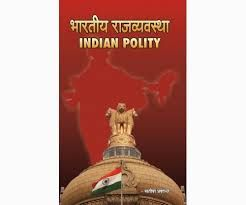Indian Polity GK Question and Answers | Free Online  gk mock Test http://www.onlinexamhub.com/all-test-list/general-knowledge/indian-polity