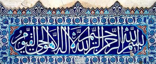 Tile - Ahmed Karahisari - Ottoman Period (c.1370–1507) caligraphy