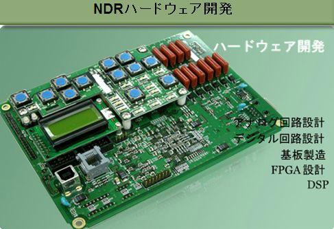 #NDR 産業用ハードウェアの受託設計/開発を主に行っており、お客様のニーズに沿った製品開発に努めています。