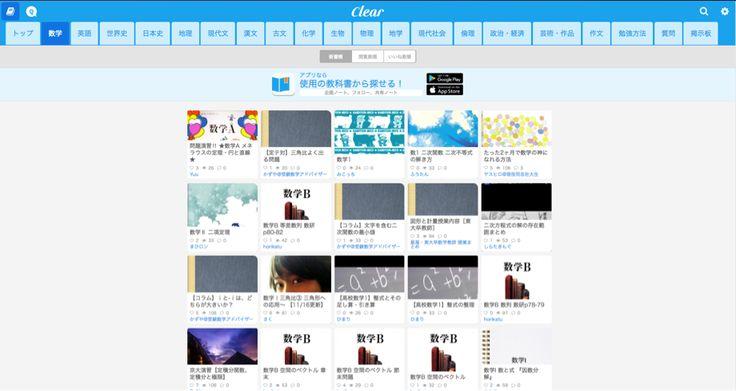 「学習のCookpadを目指す」ノート共有アプリClearのアルクテラスがZ会、朝日学生新聞と提携——1.1億円の資金調達も実施  |  TechCrunch Japan