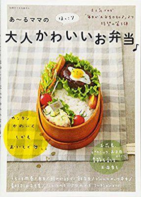 あ~るママのほっこり大人かわいいお弁当♪ (別冊すてきな奥さん) | あ~るママ, 主婦と生活社 |本 | 通販 | Amazon