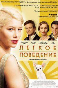 Легкое поведение (2008)
