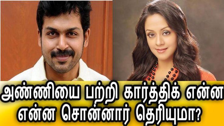 அண்ணியை பற்றி பேசிய கார்த்திக் என்ன பேசினார் தெரியுமா?|Tamil Cinema News|Latest NewsIn This Video Shown Tamil Cinem Famous Actor Soorya Brother Karthik Open Talk About His Brother Wife Jothika அண்ணியை பற்றி ப... Check more at http://tamil.swengen.com/%e0%ae%85%e0%ae%a3%e0%af%8d%e0%ae%a3%e0%ae%bf%e0%ae%af%e0%af%88-%e0%ae%aa%e0%ae%b1%e0%af%8d%e0%ae%b1%e0%ae%bf-%e0%ae%aa%e0%af%87%e0%ae%9a%e0%ae%bf%e0%ae%af-%e0%ae%95%e0%ae%be%e0%ae%b0%e0%af%8d/