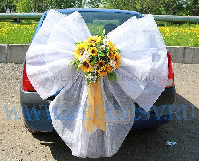 Украшения на багажник. Бант белый (подсолнухи)