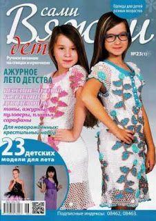 Журналы по вязанию и рукоделию.: Вяжем сами детям №23 2017