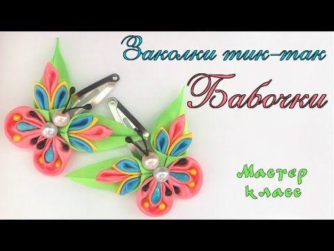 Бабочка канзаши из атласных лент. DIY Видео мастер класс по изготовлению цветов…