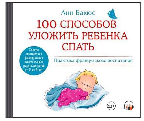 Аудиокнига 100 способов уложить ребенка спать. Эффективные советы французского психолога Автор: Анн Бакюс Послушать отрывок из книги и купить можно здесь - https://www.litres.ru/8645060/?lfrom=217295108