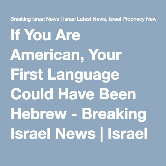 If You Are American, Your First Language Could Have Been Hebrew - Breaking Israel News | Israel Latest News, Israel Prophecy News