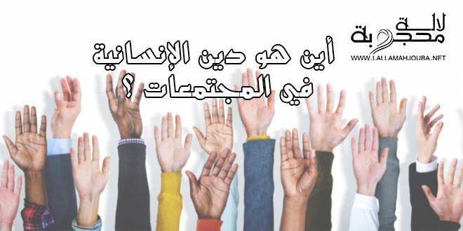 أين هو دين الإنسانية في المجتمعات Peace Gesture Peace