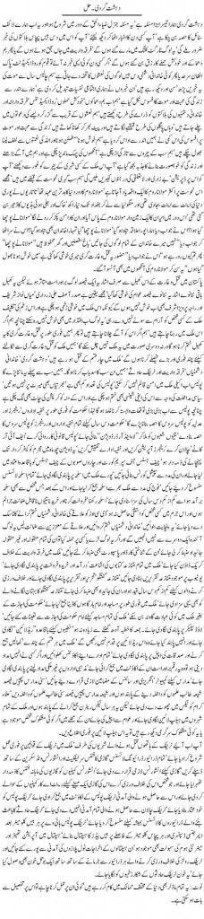Urdu-Essay-on-Terrorism-In-Pakistan-Dehshat-Gardi-Column-By-Javed-Chaudhry-228x1024.jpg.pagespeed.ce.9bzML-DYXU.jpg (228×1024)