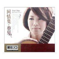 Tsai Chin (Cai Qin) - Questions of Love (2 CDs) - (WY2J)
