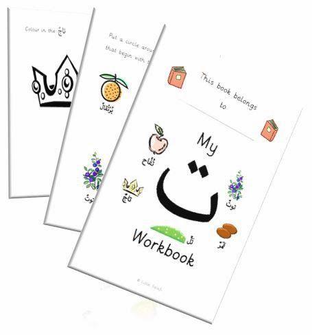 Little Salafi: My ت Workbook