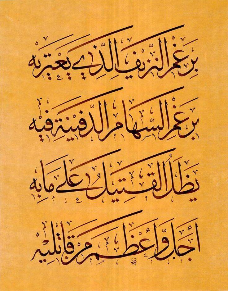 Arabic Calligraphy برغم النزيف الذي يعتريه برغم السهام الدفينة فيه يظل القتيل على ما به اجل و اعظم من قاتليه