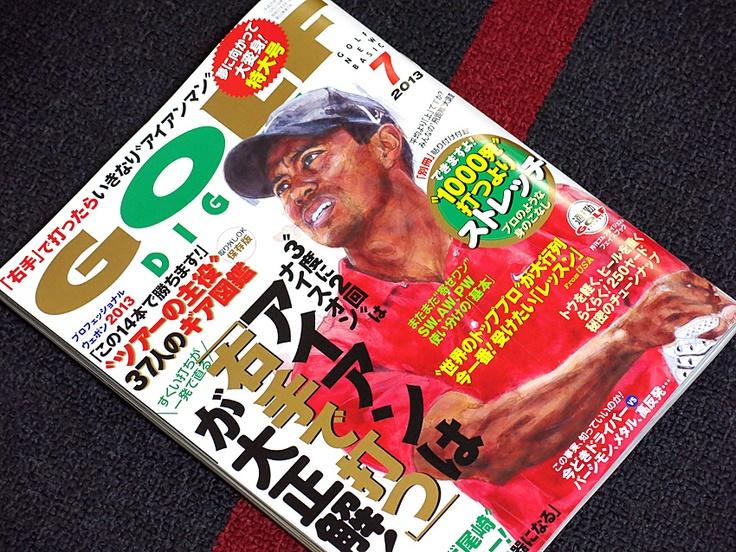 2013年5月27日(月) おはようございます。「是枝監督に審査員賞=『そして父になる』―日本作品は26年ぶり・カンヌ映画祭」。第66回カンヌ国際映画祭で審査員賞に輝いたというニュース。同賞受賞は1987年の故三國連太郎監督「親鸞 白い道」以来26年ぶりだそうです。「そして父になる」は、病院で互いの子供を取り違えられ、6歳まで育てた2組の夫婦の物語。公開は10月5日(土)とのこと。  今日は朝の散歩でコンビニへ寄り道。久し振りにゴルフ雑誌を購入しました。ここのところ、年に1度しか行かないゴルフ。それが6月16日に迫ってきたので、そろそろ練習なり行動に移さなければと焦りが出てきました。大阪の質屋さんから譲っていただいたゴルフセット、間もなく1年になろうかというところですが開封すらしていません。えらいこっちゃ~(*_*;  それでは、今日も皆様にとって良い1日になりますように☆ http://www.pawn-fujii.jp/