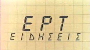 Όταν η αγορά των πρώτων ελληνικών F-16 ήταν κεντρικό θέμα στις ειδήσεις τις ΕΡΤ  ΒΙΝΤΕΟ   Το 1986 η είδηση της οριστικοποίησης της συμφωνίας για την αγορά των πρώτων 40 F-16 για την Πολεμική Αεροπορία ήταν πρώτο θέμα στο δελτίο ειδήσεων της ΕΡΤ... from ΡΟΗ ΕΙΔΗΣΕΩΝ enikos.gr http://ift.tt/2mjFCKE ΡΟΗ ΕΙΔΗΣΕΩΝ enikos.gr