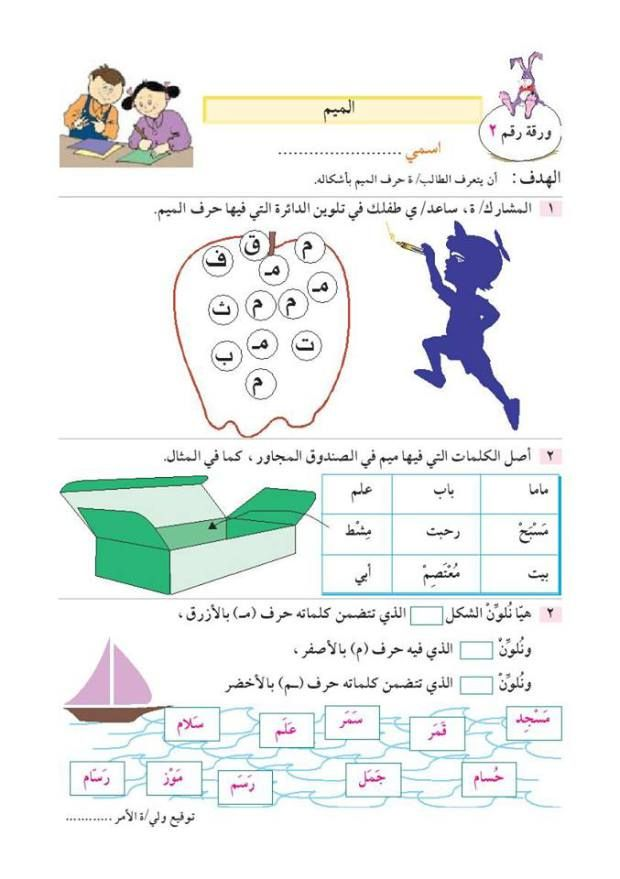 ورقة عمل لغة عربية للصف الاول نبع الأصالة12 Language Blog Word Search Puzzle